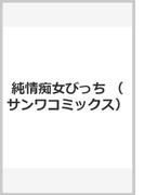 純情痴女びっち (サンワコミックス)