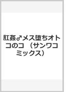 肛姦♂メス堕ちオトコのコ (サンワコミックス)