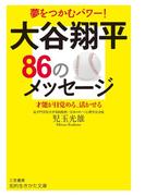 大谷翔平86のメッセージ 夢をつかむパワー! 才能が目覚める、活かせる (知的生きかた文庫)