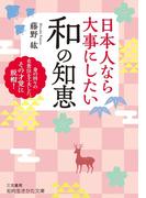 日本人なら大事にしたい和の知恵 身の回りの衣食住を工夫した、その才覚に脱帽! (知的生きかた文庫)