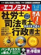 週刊エコノミスト2018年2/13号
