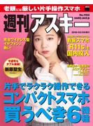 週刊アスキー No.1164(2018年2月6日発行)