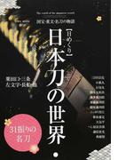 日めくり日本刀の世界 国宝・重文・名刀の物語