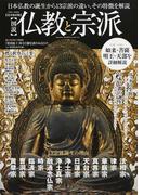 図説仏教と宗派
