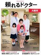 2018-19 頼れるドクター 大阪市 1