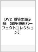 戦争映画パーフェクトコレクション〈戦場の黙示録〉[DVD]