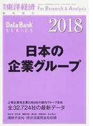 日本の企業グループ 2018 (Data Bank SERIES)