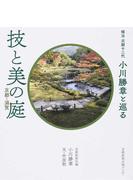 植治次期十二代小川勝章と巡る技と美の庭 京都・滋賀