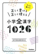正しく書ける正しく使える小学全漢字1026 さっと調べて