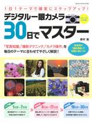 デジタル一眼カメラ30日でマスター 1日1テーマで確実にステップアップ! (Gakken Camera Mook)