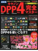 キヤノンDPP Ver.4完全マスター EOSユーザー必携!RAW現像ガイドブックの決定版 最新バージョンに完全対応! 最新版 (GAKKEN CAMERA MOOK)