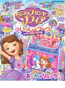 ちいさなプリンセスソフィアといっしょブック ソフィアのひみつ号 (Gakken Disney Mook)