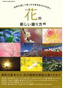 花の新しい撮り方 四季を通じて楽しめる被写体の大本命!! (GAKKEN CAMERA MOOK)