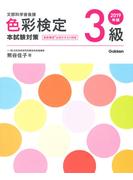 2019年版 色彩検定3級 本試験対策