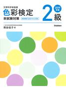 2019年版 色彩検定2級 本試験対策