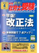 月刊 社労士受験 2018年 04月号 [雑誌]