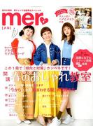 mer (メル) 2018年 04月号 [雑誌]