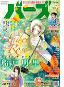 コミックバーズ 2018年03月号(バーズコミックス)
