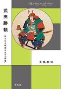 武田勝頼(中世から近世へ)