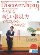 【期間限定ポイント40倍】Discover Japan 2018年3月号 Vol.77