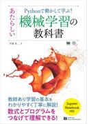【期間限定価格】Pythonで動かして学ぶ! あたらしい機械学習の教科書