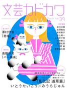 文芸カドカワ 2018年3月号