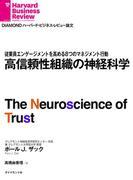 高信頼性組織の神経科学
