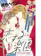 【期間限定 無料】恋する楽園 プチデザ(1)