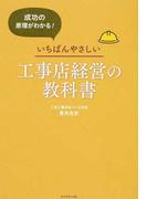 いちばんやさしい工事店経営の教科書 成功の原理がわかる!