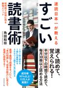 速読日本一が教えるすごい読書術 短時間で記憶に残る最強メソッド