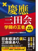 慶應三田会 学閥の王者 完全収録版 (DIAMOND BOOKS)