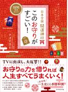 このお守りがすごい! 日本全国開運神社 112社完全ガイド