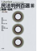 民法判例百選 第2版 3 親族・相続 (別冊ジュリスト)