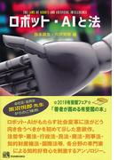 ロボット・AIと法