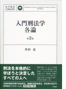 入門刑法学・各論 第2版 (法学教室LIBRARY)
