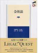 会社法 第4版 (LEGAL QUEST)