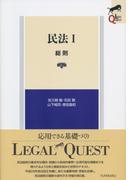 民法 第2版 1 総則 (LEGAL QUEST)