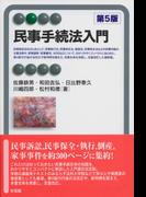 民事手続法入門 第5版 (有斐閣アルマ Basic)