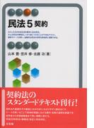 民法 5 契約 (有斐閣アルマ Specialized)