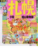 るるぶ札幌 小樽 富良野 旭山動物園 ちいサイズ '19 (るるぶ情報版 北海道)