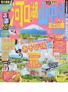 るるぶ河口湖山中湖富士山麓御殿場 '19 (るるぶ情報版 中部)