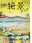 東京から行く!日帰り絶景さんぽ いま行きたい絶景×寄り道さんぽ (JTBのMOOK)
