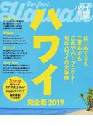 ハワイ完全版 2019 (JTBのMOOK)