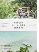 石垣 宮古 ストーリーのある島旅案内