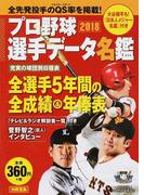 プロ野球選手データ名鑑 2018