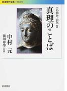 仏典をよむ 2 真理のことば (岩波現代文庫 学術)