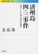 済州島四・三事件 「島のくに」の死と再生の物語