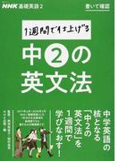 NHK基礎英語2書いて確認1週間で仕上げる中2の英文法
