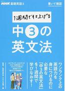 NHK基礎英語3書いて確認1週間で仕上げる中3の英文法 (語学シリーズ)