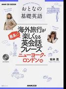 NHK CD BOOK おとなの基礎英語 海外旅行が最高に楽しくなる英会話